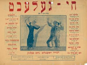 From the New York Public Library Yiddish Theater Collection